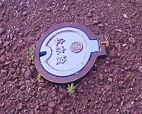 止水栓(館林市章)