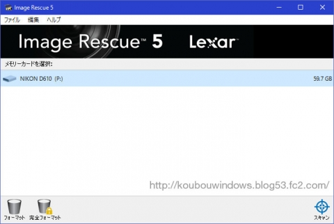 Image rescue 5 1
