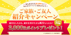 ファンくる紹介2