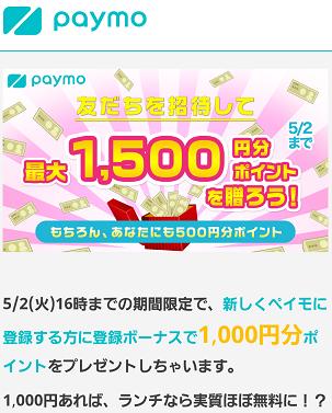paymo登録キャンペーン延長2