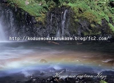 虹降る渓(小)