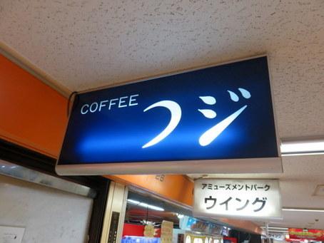 純喫茶フジ02