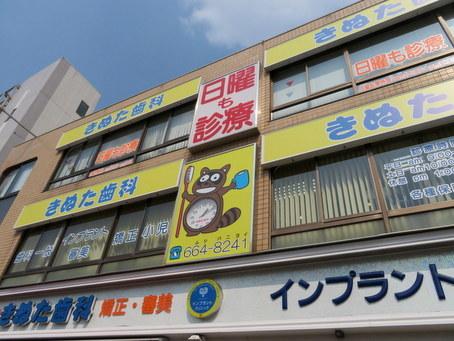 西八王子駅周辺03