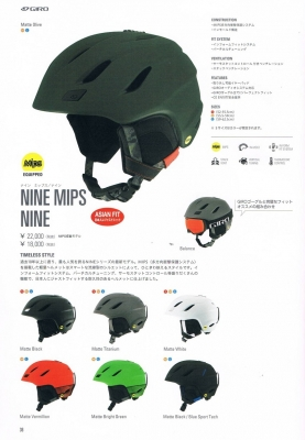 GIRO NINE MIPS