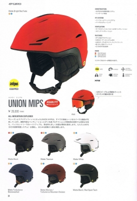 GIRO UNION MIPS