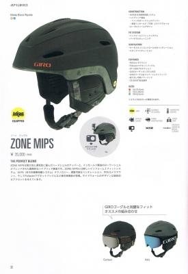 GIROZONE MIPS