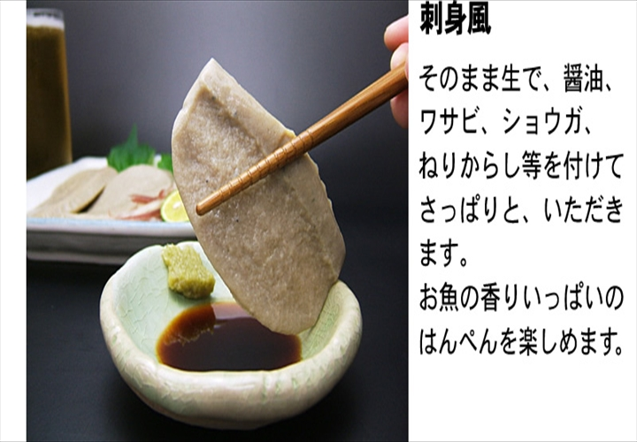 2015kurohan03 焼津名物料理はんぺいの刺身_R