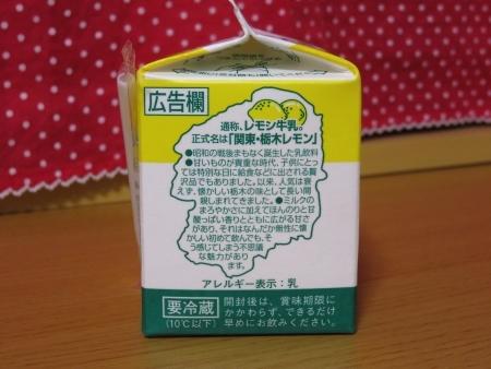レモン牛乳-2
