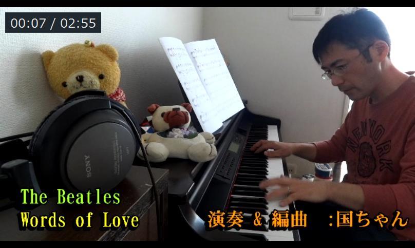ビートルズ Words of Love ピアノソロ