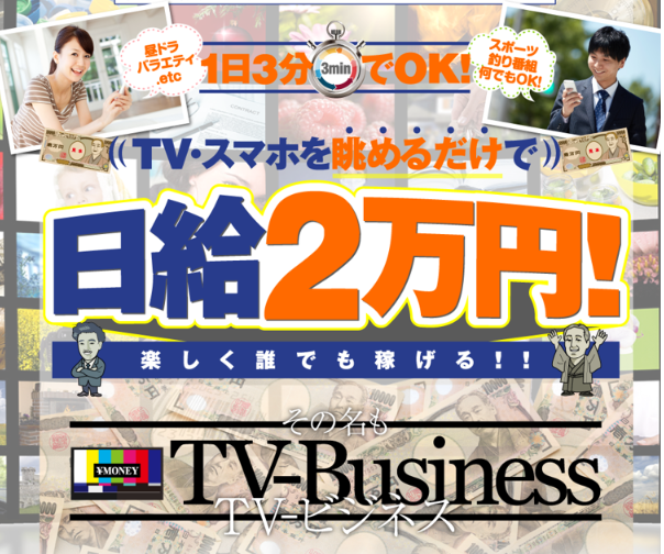 TVビジネス1