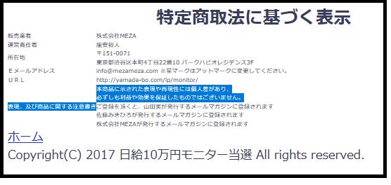 10万円モニター4