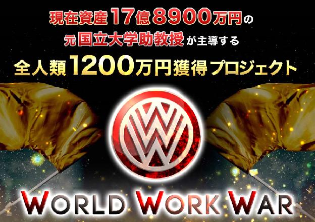 worldwork1.png