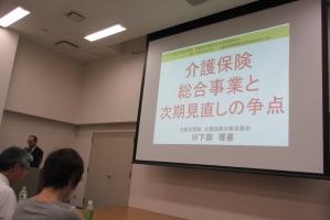 講師:日下部雅喜さん