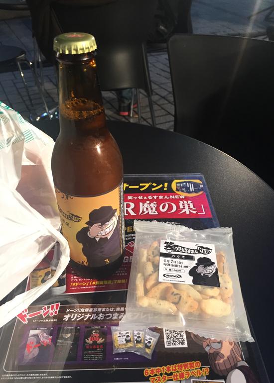 喪黒ビール