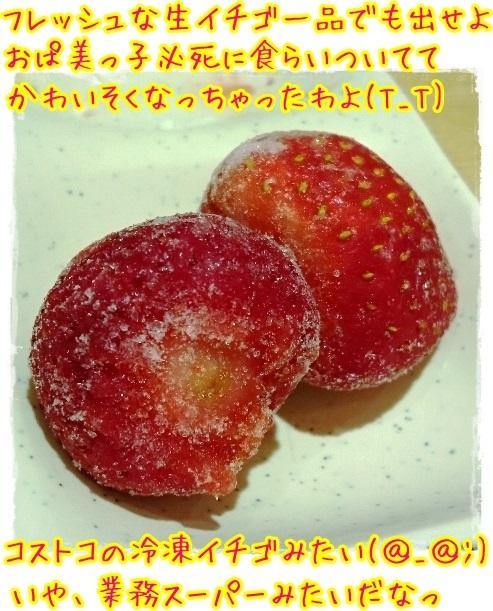 まさかのイチゴが・・・