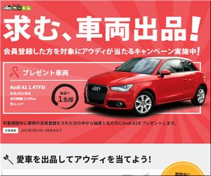 懸賞 Audi A1 カートレ 愛車を出品してアウディを当てよう!_20170228締切