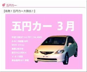 懸賞 ホンダ フィット アリア 五円カー 3月 スーパー中古車市