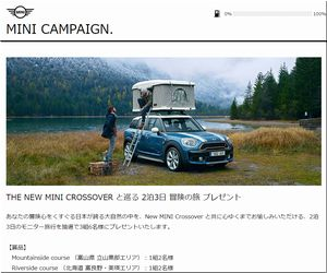 懸賞 The New MINI Crossover と巡る2泊3日のアドベンチャーな旅をプレゼント BMW Japan