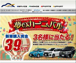 懸賞 夢のカーニバル 新車購入資金39万円プレゼント ネッツトヨタ京都