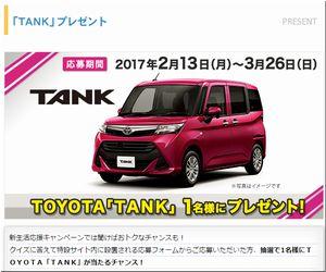懸賞 トヨタ TANK TBSラジオ新生活応援キャンペーン 170326締切