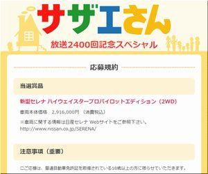 懸賞 「サザエさん 放送2400回記念スペシャル」 キーワードを集めてNISSAN新型セレナを当てよう!
