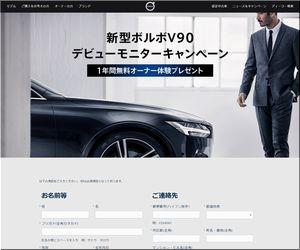 懸賞 新型ボルボV90デビューモニターキャンペーン ボルボ・カー・ジャパン株式会社 170330締切