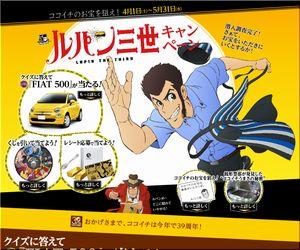 懸賞 FIAT500 ココイチのお宝を狙え!ルパン三世キャンペーン