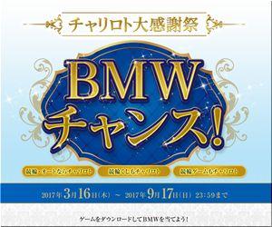 懸賞 チャリロト大感謝祭 BMWチャンス! 株式会社チャリロト