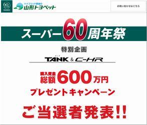 懸賞当選 山形トヨペット スーパー60周年祭TANK&C-HR 購入資金総額 600万円プレゼントキャンペーン