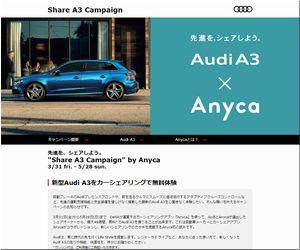 懸賞 新型Audi A3をカーシェアリングで無料体験 Anyca