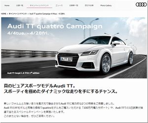 懸賞 Audi TT quattro Campaign アウディ ジャパン販売株式会社