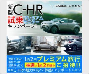 懸賞 新型C-HR試乗プレミアムモニターキャンペーン 大阪トヨペット