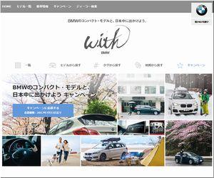 懸賞 with BMW. ~ BMWのコンパクト・モデルと、日本中に出かけよう。