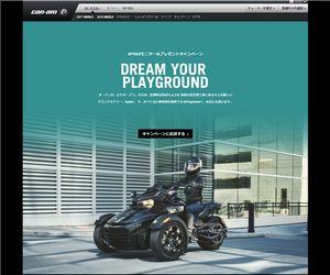 懸賞 DREAM YOUR PLAYGROUND キャンペーン SPYDERモニター&プレゼントキャンペーン
