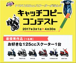 懸賞 ヤマハ125ccスクーターが当たる キャッチコピーコンテストキャンペーン ヤマハ発動機販売株式会社 2017430締切