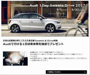 懸賞 Audi 1Day Sweets Drive 2017 Audiで行ける1日試乗体験を抽選でプレゼント