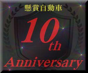 懸賞自動車 10th Anniversary.jpg