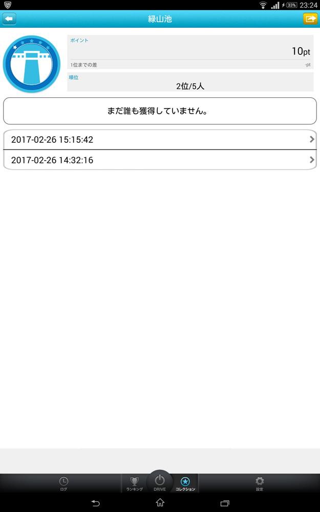 Screenshot_2017-02-26-23-24-24.jpg