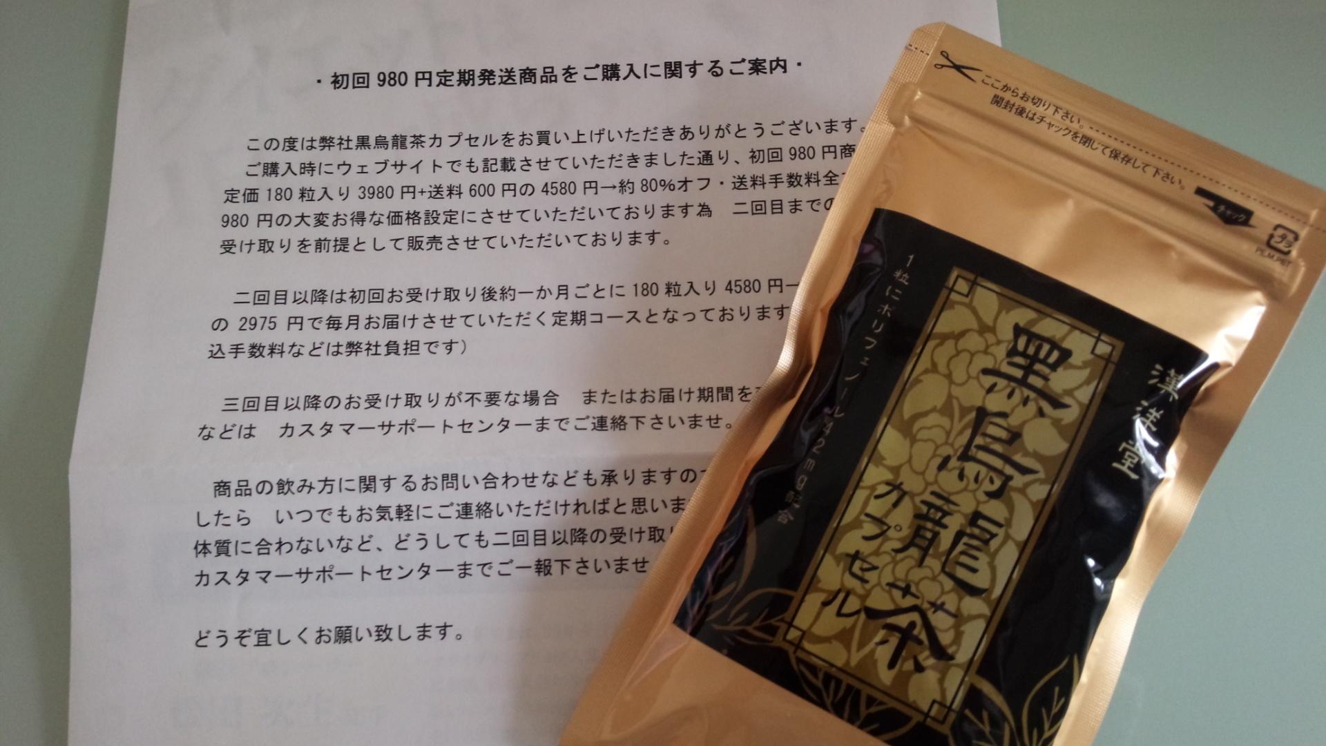 黒烏龍茶カプセル980円キャンペーン商品届きました。