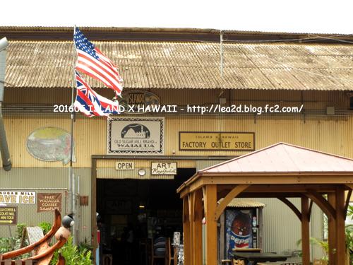 201605 ブレンドなし100%ハワイのコーヒーを ISLAND X HAWAII(アイランド X ハワイ)で買う