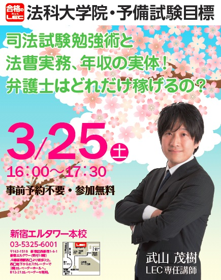 Ltakeyama.jpg
