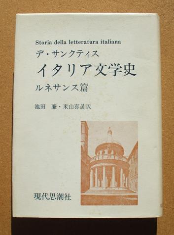 デサンクティス イタリア文学史 ルネサンス篇 01