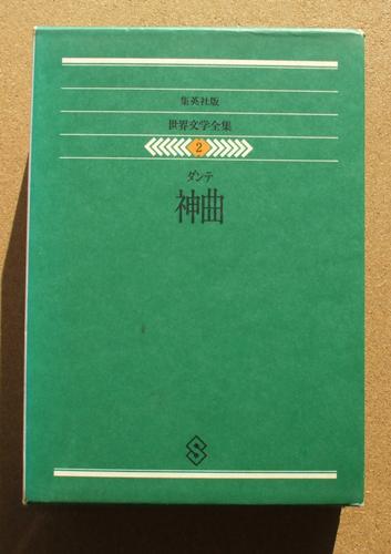 ダンテ 神曲 寿岳訳 01