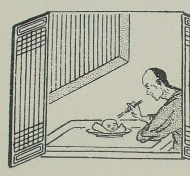 中野美代子 世紀末中国のかわら版 04