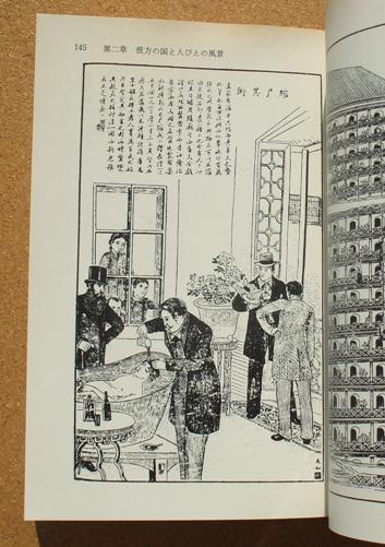 中野美代子 世紀末中国のかわら版 06