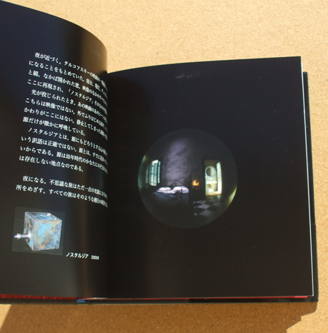 巌谷国士 スコープ少年の不思議な旅 03