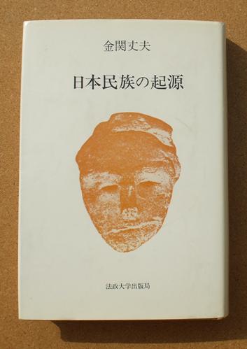 金関丈夫 日本民族の起源 01