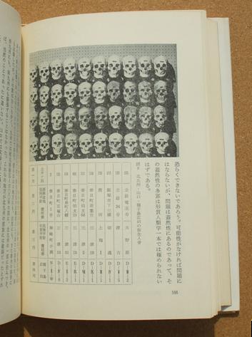 金関丈夫 日本民族の起源 02