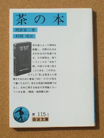 岡倉覚三 茶の本