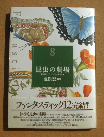 荒俣宏 昆虫の劇場 01